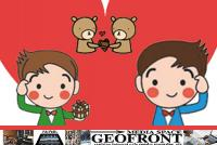 バレンタインDAYチョコプレゼント  - GEOFRONT - 501x335 116.7kb