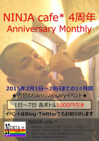 NINJAcafe*4周年Anniversary Monthly 1st week !  - NINJA cafe* - 744x1052 1032kb