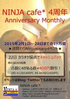 NINJAcafe*4周年Anniversary Monthly Last week ! Part1  - NINJA cafe* - 744x1052 253.9kb