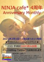 NINJAcafe*4周年Anniversary Monthly Last week ! Part2  - NINJA cafe* - 453x640 61.3kb