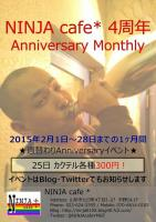 NINJAcafe*4周年Anniversary Monthly Last week ! Part3  - NINJA cafe* - 724x1024 122.4kb