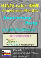 NINJAcafe*4周年Anniversary Party!  - NINJA cafe* - 744x1052 258.6kb