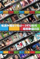 毎週木曜は1960~1970年代昭和歌謡の日  - SUCCESS - 720x1040 303kb