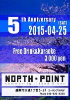 5th Anniversary  - NORTH POINT - 1240x1754 340.3kb