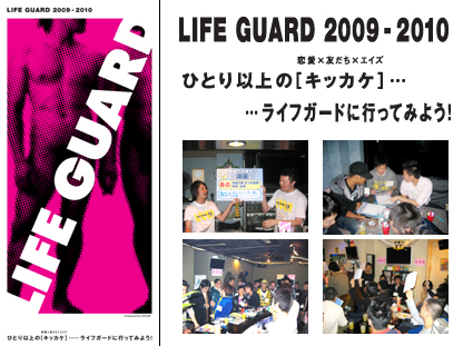 LIFEGUARD 09-10 425x311 166.2kb