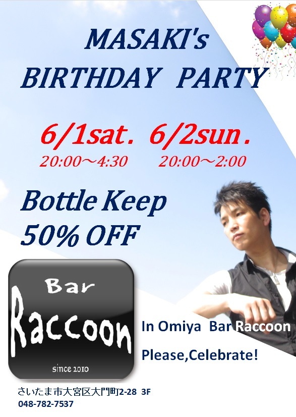 大宮Bar Raccoon MASAKI BIRTHDAY PARTY のお知らせ  - 587x826 140kb