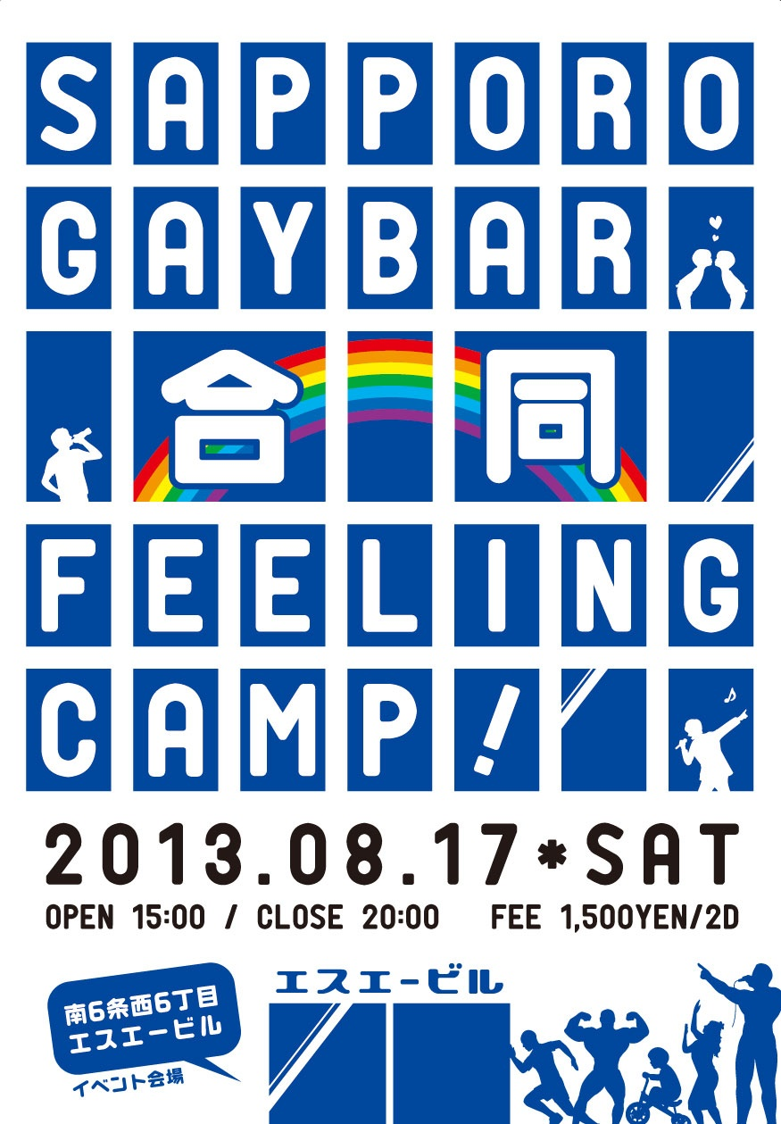 SAPPRO GAY BAR 合同 FEELING CAMP  - 875x1259 267.3kb