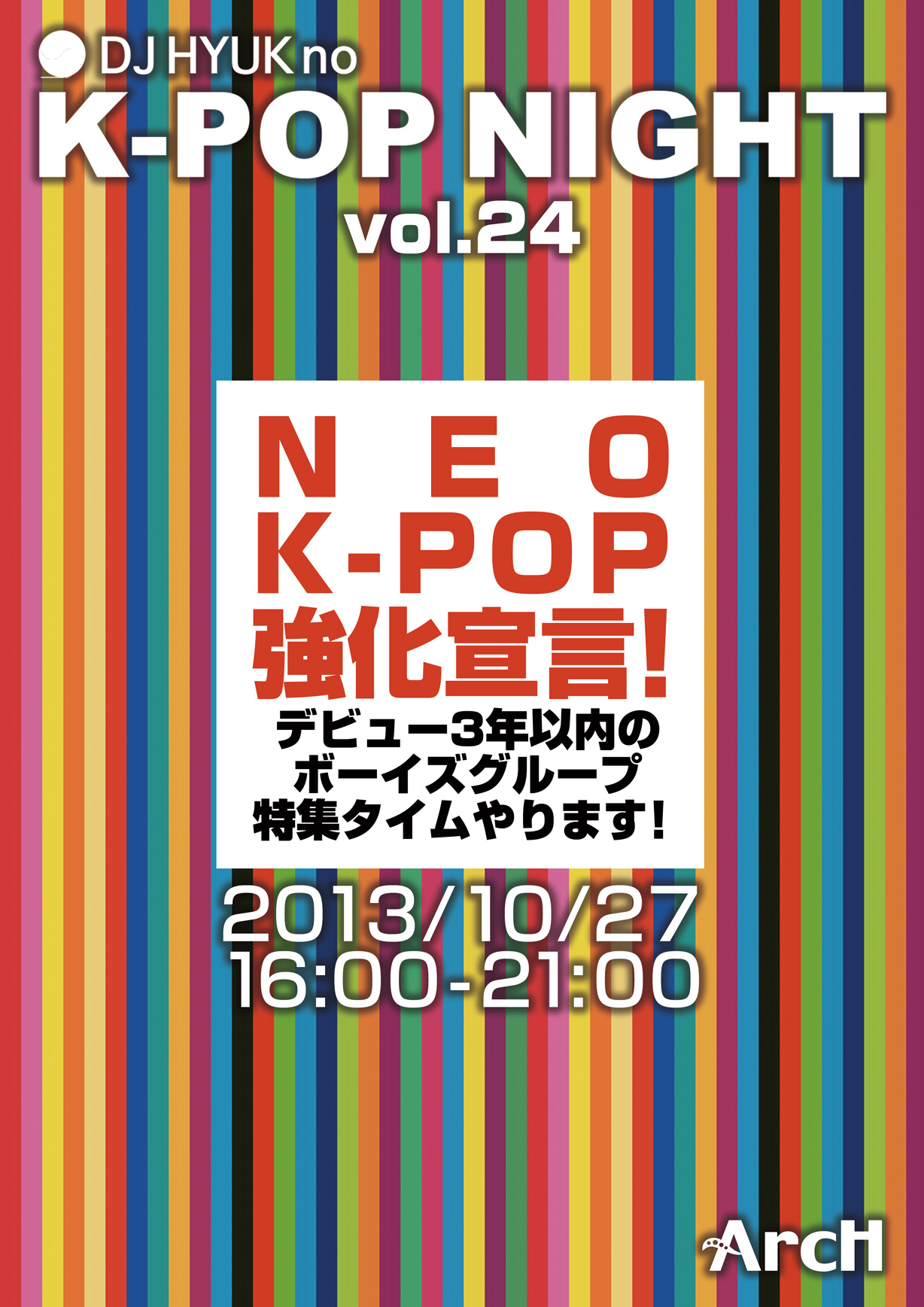 HYUKのK-POP NIGHT vol.24  - 1228x1737 434.9kb