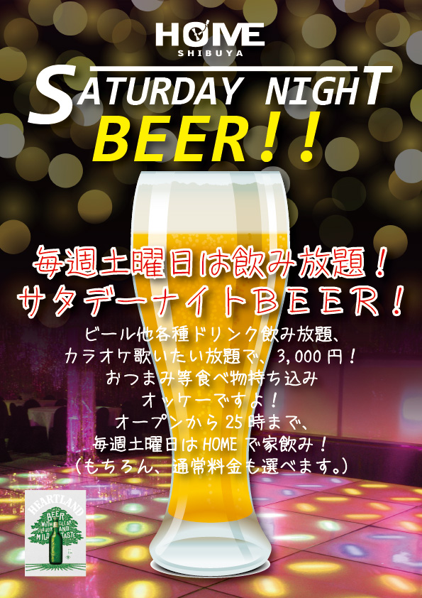 SATURDAY NIGHT BEER!!  - 595x842 258.3kb