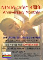 NINJAcafe*4周年Anniversary Monthly 2nd weekend !  - 453x640 61.6kb