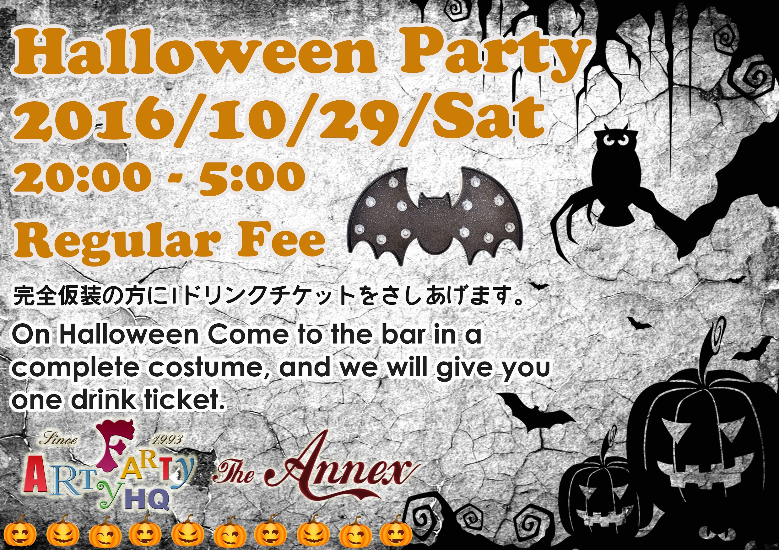 ARTY & ANNEX  Halloween Party ! !