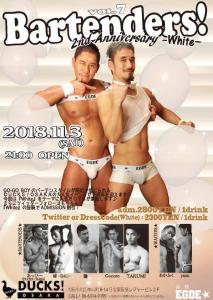 Bartenders!vol.7 2nd anniversary-White-  - 597x840 98.6kb