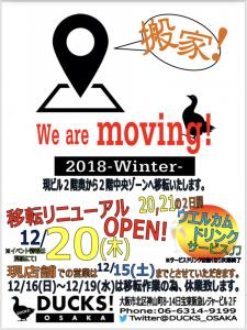 We are moving!移転リニューアル  - 750x998 543.9kb