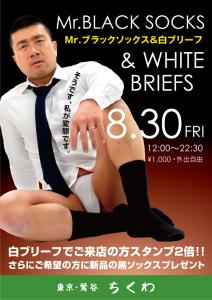 Mr. BLACK SOCKS&WHITE BRIEFS 595x842 317.1kb