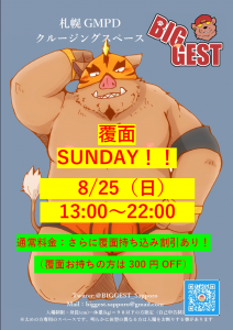 8/25(日)覆面SUNDAY!!  - 762x1076 432kb