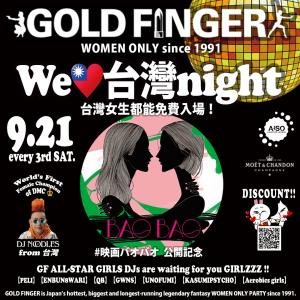 GOLD FINGER since 1991  We♥台灣night 1080x1080 704.2kb