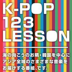 K-POP 1.2.3.LESSON  - 800x800 143.6kb