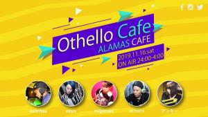 Othello+ cafe  - 800x450 59.9kb