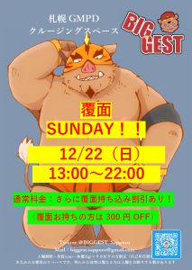 12月 覆面SUNDAY! 758x1070 429.6kb