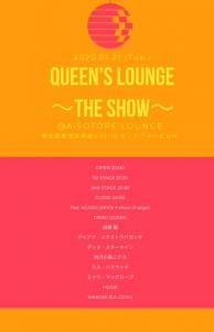 QUEEN'S LOUNGE -the SHOW- 440x680 21.4kb