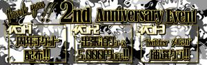 2nd Anniversary Event!!  - 1100x350 424.5kb