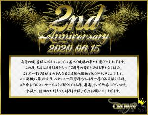 2nd Anniversary Event!!  - 900x700 609.4kb