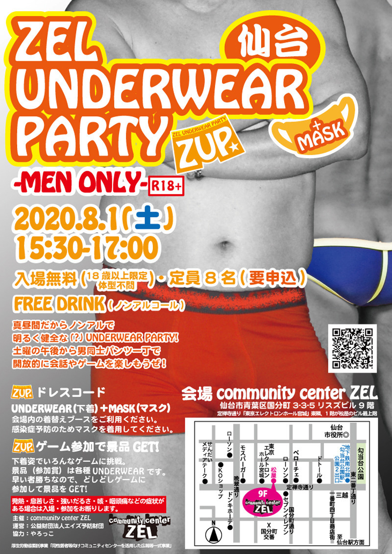ZEL UNDERWEAR+MASK PARTY