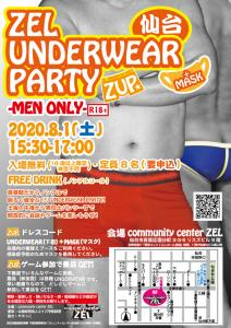 ZEL UNDERWEAR+MASK PARTY 800x1131 414.1kb