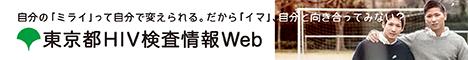 東京都 HIV検査情報 Web