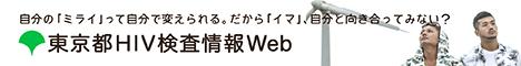 譚ア莠ャ驛ス HIV讀懈渊諠�蝣ア Web