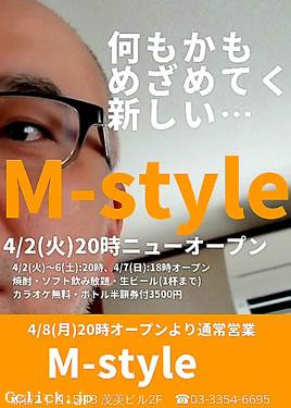M-style - 東京都 新宿2丁目 ゲイバー  - エムスタイル