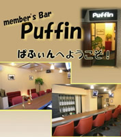 PUFFIN - 愛知県 名古屋 ゲイバー  - パフィン